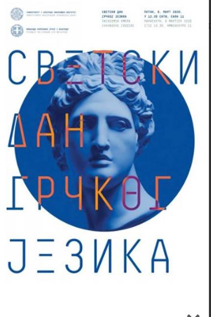 Светски дан грчког језика