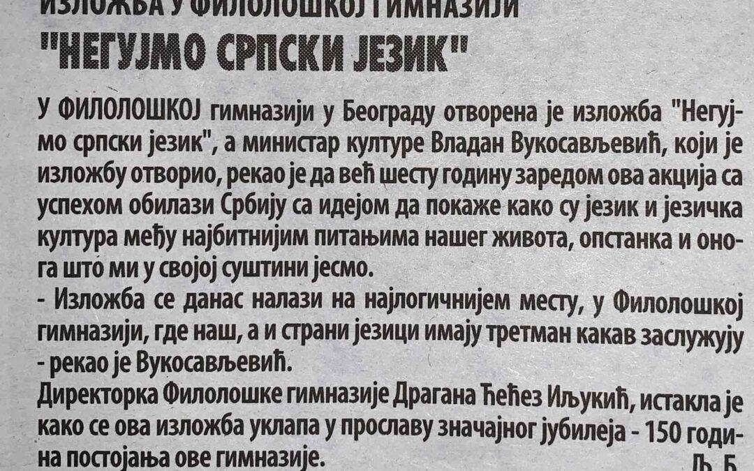 Негујмо српски језик