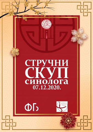 Учионица Конфуције – електронски зборник радова