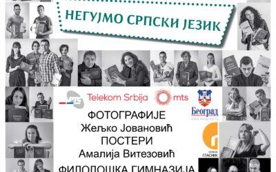 Негујмо српски језик у Филолошкој гимназији