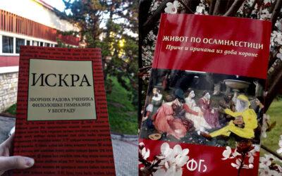 Нова издања Филолошке гимназије